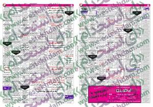 نیازمندیهای همدان سایت کاریابی سایت شغل یابی سایت استخدام استخدام همدان استخدام مهر 93 استخدام جدید 93