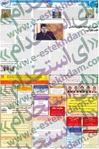 نیازمندیهای هرمزگان نیازمندیهای بندر عباس استخدام هرمزگان استخدام مهر 93 استخدام جدید 93 استخدام بندرعباس