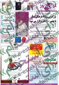 نیازمندیهای کرمان سایت استخدام استخدام و بازار کار استخدام مهر 93 استخدام کرمان 93 استخدام 93