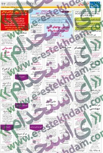 نیازمندیهای مشهد سایت کاریابی سایت شغل یابی سایت استخدام استخدام جدید 93