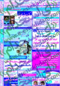 نیازمندیهای خوزستان نیازمندیهای اهواز استخدام مهر 93 استخدام خوزستان استخدام جدید 93 استخدام اهواز