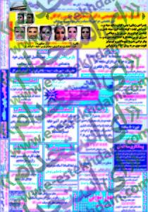 نیازمندیهای خوزستان نیازمندیهای اهواز استخدام خوزستان استخدام جدید 93 استخدام اهواز استخدام آبان 93