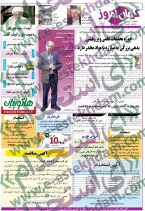نیازمندیهای کرمان سایت شغل یابی استخدام کرمان استخدام جدید 93