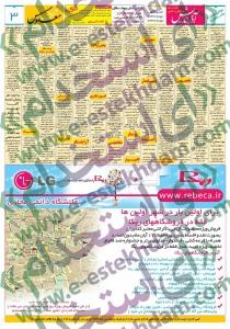 نیازمندیهای تبریز سایت شغل یابی سایت استخدام استخدام جدید 93 استخدام تبریز