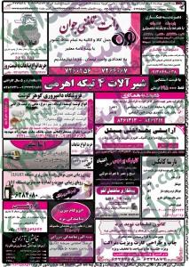 نیازمندیهای یزد سایت شغل یابی سایت استخدام استخدام یزد استخدام جدید 93