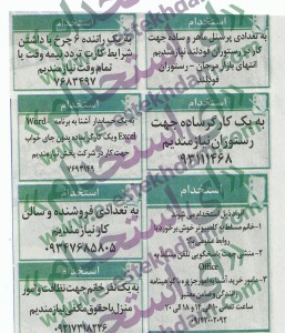 نیازمندیهای بوشهر استخدام جدید 93 استخدام بوشهر 93 استخدام بوشهر استخدام آذر 93