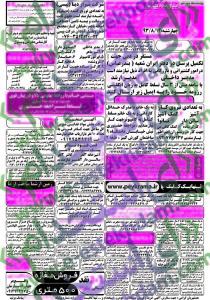 نیازمندیهای بندر عباس استخدام هرمزگان استخدام جدید 93 استخدام بندرعباس استخدام آبان 93