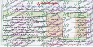نیازمندیهای قزوین کاریابی قزوین استخدام قزوین استخدام جدید 93 استخدام آبان 93