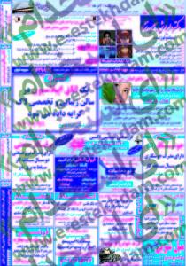 استخدام خوزستان استخدام جدید 93 استخدام اهواز استخدام آذر 93