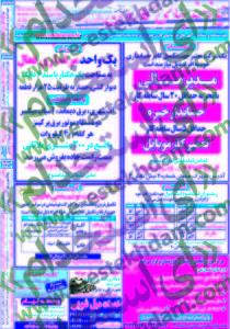 نیازمندیهای خوزستان نیازمندیهای اهواز استخدام خوزستان استخدام جدید 93 استخدام اهواز 93 استخدام اهواز استخدام آبان 93