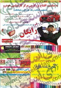 نیازمندیهای تبریز استخدام جدید 93 استخدام تبریز