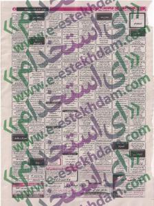 نیازمندیهای کرج استخدام کرج 93 استخدام کرج استخدام جدید 93 استخدام استان البرز