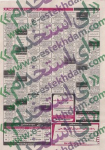نیازمندیهای کرج سایت شغل یابی استخدام کرج استخدام جدید 93 استخدام استان البرز