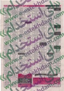 نیازمندیهای کرج سایت شغل یابی سایت استخدام استخدام کرج 93 استخدام کرج استخدام استان البرز