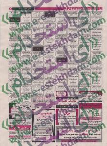 نیازمندیهای کرج استخدام کرج استخدام جدید 93 استخدام استان البرز