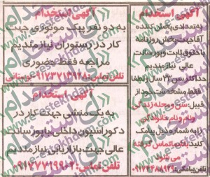 نیازمندیهای بوشهر استخدام جدید 93 استخدام بوشهر 93 استخدام بوشهر استخدام آبان 93