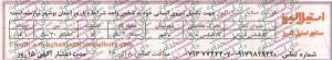 نیازمندیهای بوشهر سایت شغل یابی استخدام بوشهر 93 استخدام بوشهر استخدام آبان 93