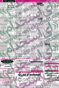 نیازمندیهای اصفهان استخدام جدید 93 استخدام اصفهان 93 استخدام اصفهان استخدام آذر 93