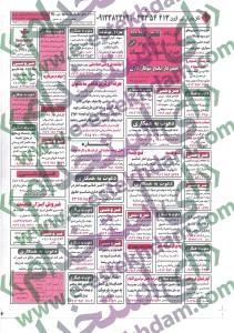 نیازمندیهای قزوین استخدام قزوین استخدام جدید 93