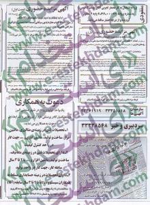 نیازمندیهای قزوین استخدام قزوین 93 استخدام قزوین استخدام جدید 93 استخدام آبان 93