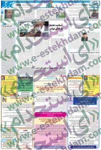 نیازمندیهای هرمزگان نیازمندیهای بندر عباس استخدام جدید 93
