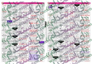 نیازمندیهای همدان استخدام همدان استخدام جدید 93 استخدام آذر 93