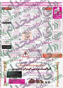 نیازمندیهای همدان سایت کاریابی سایت شغل یابی استخدام همدان استخدام جدید 93