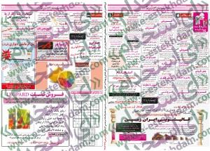 نیازمندیهای همدان سایت شغل یابی سایت استخدام استخدام همدان 93 استخدام همدان استخدام آبان 93