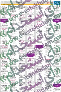 نیازمندیهای مشهد استخدام مشهد استخدام خراسان رضوی استخدام جدید 93