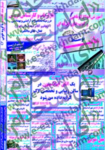 نیازمندیهای اهواز استخدام خوزستان استخدام جدید 93 استخدام اهواز استخدام آذر 93