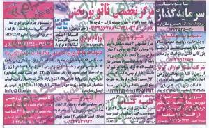 نیازمندیهای یزد سایت شغل یابی استخدام یزد استخدام جدید 93 استخدام آبان 93