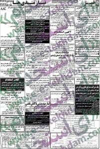 نیازمندیهای شیراز استخدام شیراز 93 استخدام شیراز استخدام استان فارس استخدام آبان 93