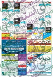 نیازمندیهای تبریز سایت شغل یابی استخدام جدید 93 استخدام تبریز