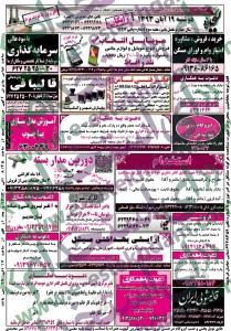 نیازمندیهای یزد سایت شغل یابی استخدام یزد 93 استخدام یزد استخدام آبان 93