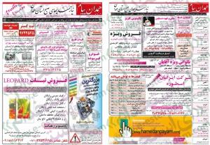 نیازمندیهای همدان سایت کاریابی سایت استخدام استخدام همدان 93 استخدام آذر 93