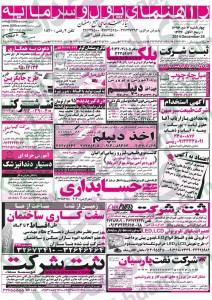نیازمندیهای اصفهان سایت شغل یابی استخدام دی 93 استخدام جدید 93 استخدام اصفهان 93