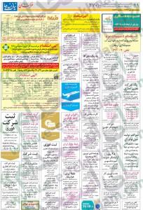 نیازمندیهای مشهد سایت کاریابی استخدام خراسان رضوی