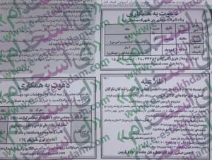 نیازمندیهای قزوین استخدام قزوین 93 استخدام قزوین استخدام جدید 93 استخدام آذر 93