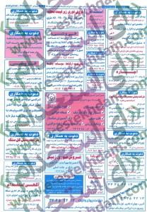 نیازمندیهای قزوین استخدام قزوین 93 استخدام جدید 93 استخدام آذر 93