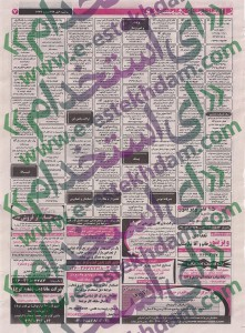 نیازمندیهای کرج سایت کاریابی استخدامکرج 93 استخدام استان البرز