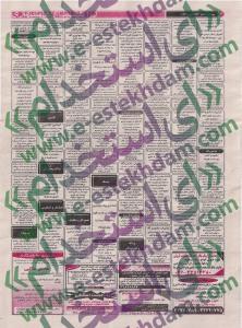 نیازمندیهای کرج شاستخدام آذر 93 استخدام کرج 93 استخدام جدید 93 استخدام استان البرز