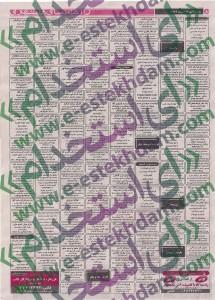 نیازمندیهای کرج سایت کاریابی استخدام استان البرز