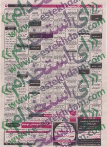 نیازمندیهای مرج استخدام کرج 93 استخدام جدید 93 استخدام استان البرز استخدام آذر 93