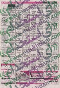 نیازمندیهای کرج استخدام کرج 93 استخدام جدید 93 استخدام استان البرز استخدام آذر 93