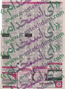 نیازمندیهای کرج استخدام جدید 93 استخدام استان البرز