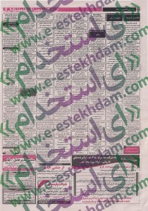 نیازمندیهای کرج استخدام کرج 93 استخدام دی 93 استخدام جدید 93 استخدام استان البرز