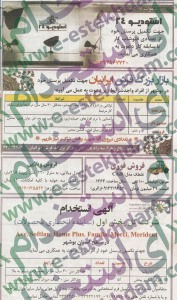 نیازمندیهای بوشهر استخدام جدید 93 استخدام بوشهر