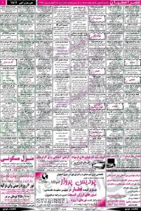 نیازمندیهای اصفهان سایت شغل یابی ایتخدام اصفهان 93 استخدام جدید 93 استخدام آذر 93