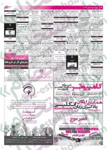 نیازمندیهیا اصفهان نیازمندیهای اصفهان استخدام دی 93 استخدام اصفهان 93 استخدام اصفهان آخرین اخبار استخدامی