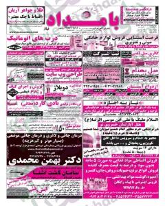 نیازمندیهای اصفهان استخدام جدید 93 استخدام اصفهان 93 استخدام آذر 93
